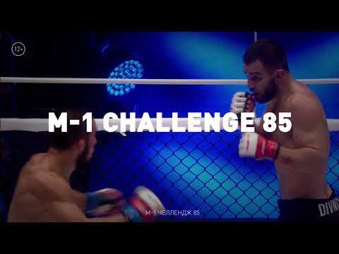 M-1 Global Challenge 85: Как это было? - Клип смотреть онлайн с ютуб youtube, скачать