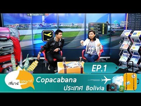 เที่ยวนี้ขอเมาท์ ตอน Copacabana ประเทศ Bolivia EP 1