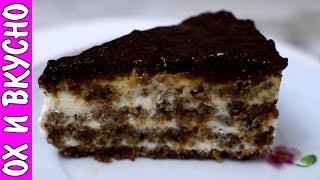 """Нереально Вкусный Торт Без Выпечки """"ТАЙНА""""."""