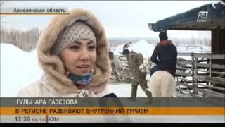 В Акмолинской области развивают зимний туризм