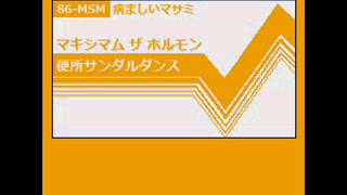 """マキシマム ザ ホルモン - 便所サンダルダンス (song from """"予襲復讐"""") ..."""