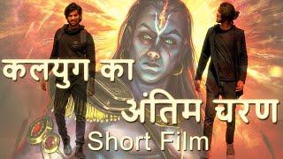 कलयुग का अंतिम चरण | Kalyug Ka Antim Charan | Short Film