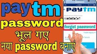 पेटीएम अकाउंट का पासवर्ड भूल जाने पर लॉगिन कैसे करें, Paytm password Bhul Jane par login kaise karen