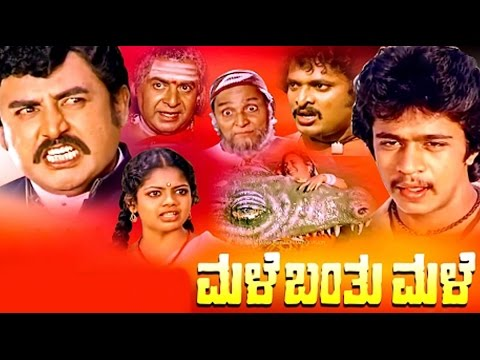 Full Kannada Movie 1984 | Male Banthu Male | Loknath, Arjun Sarja, Indira