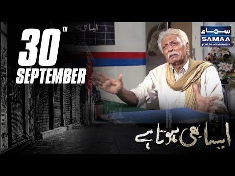 Aisa Bhi Hota Hai - SAMAA TV - 30 Sept 2017