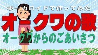 【ボカロ】 オークワの歌 【スーパー】