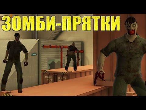 ЗОМБИ-ПРЯТКИ - Контра Сити - Индастриал