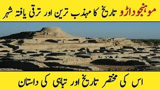 Mohenjo Daro Story | Real History of Mohenjo Daro in Urdu Hindi | Urdu Documentary | Mohinjo Daro