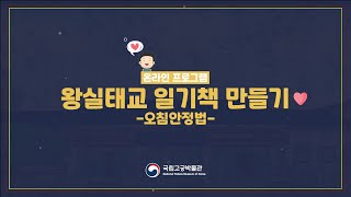 '왕실태교 일기책 만들기(오침안정법)'