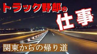 【長距離トラック運転手】関東運行3日目!帰り荷積んで帰ろう。今回の帰りの荷物は?