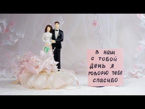 Видео Поздравления жену с годовщиной свадьбы от мужа