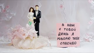 Поздравление для мужа на 10 годовщину свадьбы