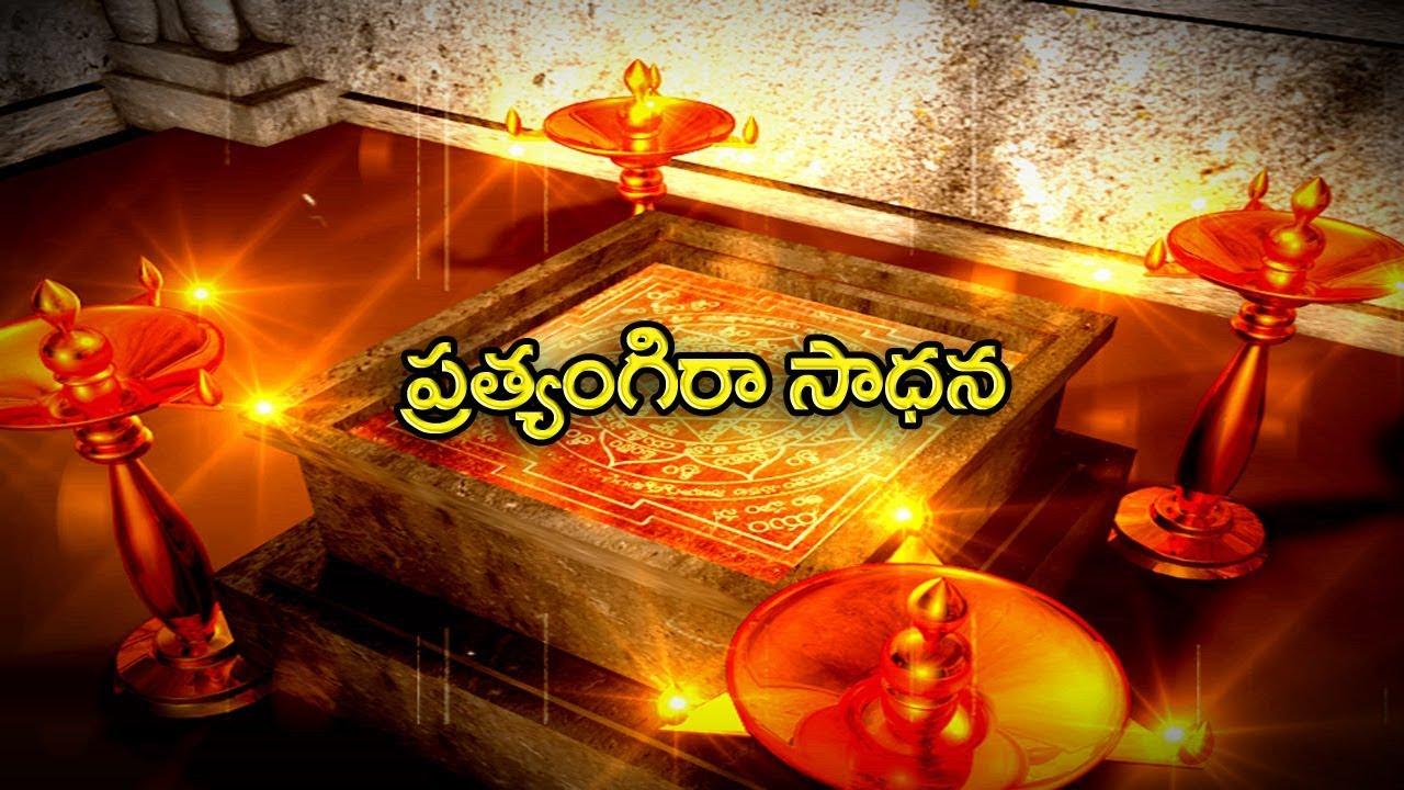 Pratyangira Sadhana 1 ll Aghora swami Kasi ll Aghora