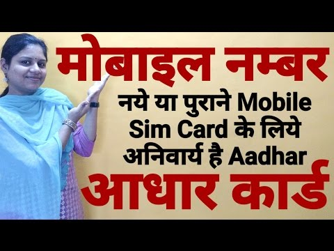 Aadhaar Card Mandatory for Sim card - ReVerification of Existing Customers - in Hindi