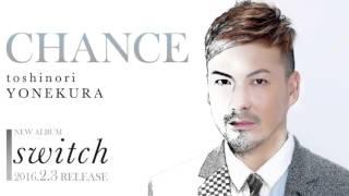 米倉利紀「CHANCE」試聴(NEW ALBUM「switch」より)