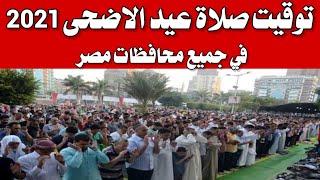 مواقيت صلاة عيد الأضحى ٢٠٢١ في جميع محافظات مصر