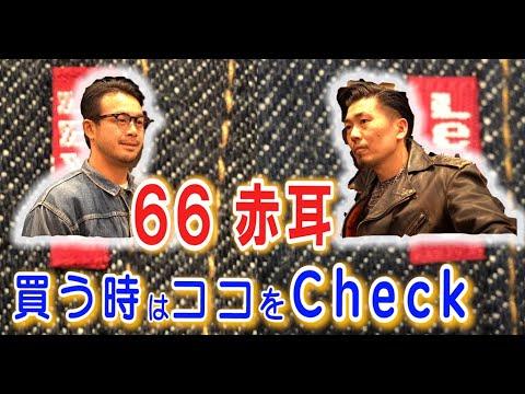 【501 66】買う時はココに注目! 66と赤耳の見分け方!? Fakeα 澤田店長と66を徹底解説!!