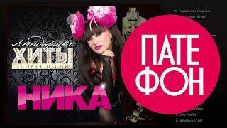 Ника - Легендарные хиты (Full album) 2012