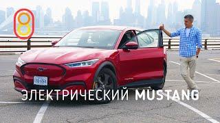 Электрический Ford Mustang — первый обзор!