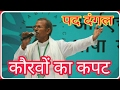 कौरवों का कपट by-धबल्या राम मीणा | Meena pad dangal 2017(audio)