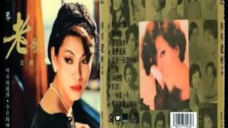落花流水 - 蔡琴 - By Audiophile Hobbies.