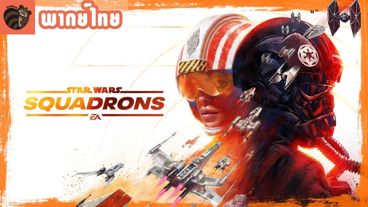 [พากย์ไทย] Star Wars : Squadrons - Pilots Wanted
