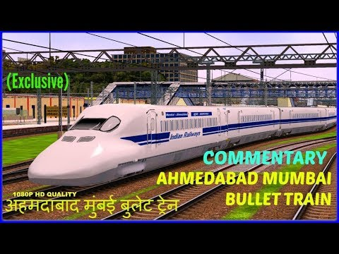 अहमदाबाद मुंबई बुलेट ट्रेन Ahmedabad Mumbai Bullet Train with commentary in MSTS Open Rails