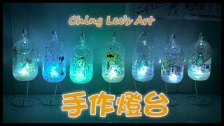 手作DIY,手作教學~暑假diy蠟燭台/燈台【Ching Lee's Art】