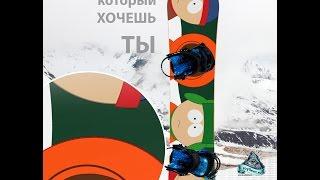 Виниловая наклейка на сноуборд Южный парк и другое