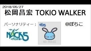 20180527 松岡昌宏 TOKIO WALKER.