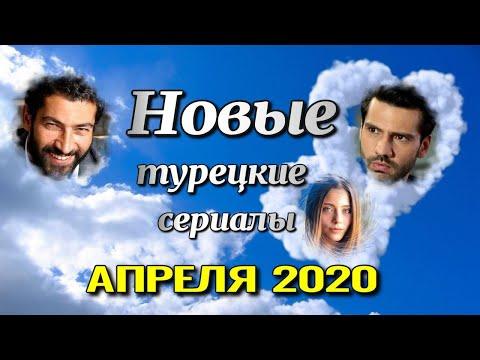 Новые турецкие сериалы АПРЕЛЯ 2020