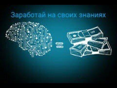Видео Схемы заработка в интернете белые