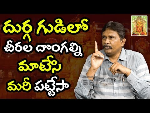 Journalist Sai | Vijayawada Temple Reporting | About Sarees Thieves | ఆ చీర‌ల దొంగ‌ల కోసం...