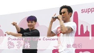 【高清】杜德偉重出江湖熱跳熱唱《影子舞》 - PinkdotHK 2014 Live Concert