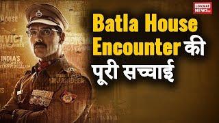 Real Story of Batla House Encounter Batla House John Abraham