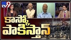 Pulwama Terror Attack: Debate on India's retaliation move - TV9