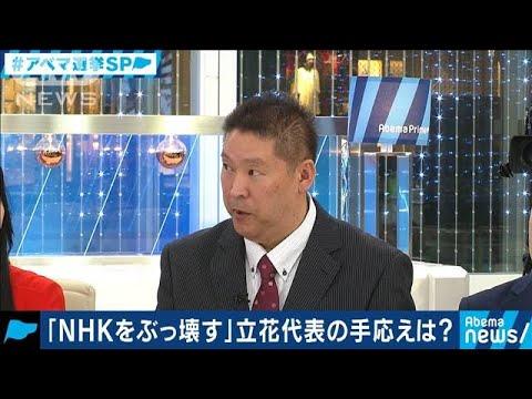 N国・立花孝志代表「人と金はYouTubeで集めた」(19/07/21) - YouTube