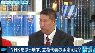 N国・立花孝志代表「人と金はYouTubeで集めた」(19/07/21)