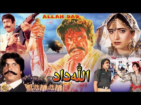 ALLAH DAD (1988) - SULTAN RAHI, NEELI, MUSTAFA QURESHI, IZHAR QAZI - OFFICIAL FULL MOVIE