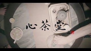 王薀老師:心茶堂_煩惱篇 Tea House for the Mind - Troubles on the Brain