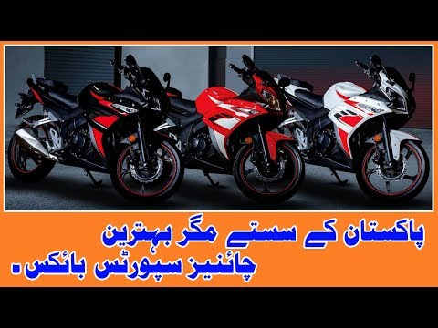 Cheapest Chinese Heavy Bikes In Pakistan 2018 Top Selling Motorcycle