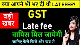 Big Relief, Late Fees paid मिलेगी वापिस | GSTR-3BLlate fee paid Re-credited to taxpayers by CBIC