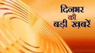 Live - दिनभर की बड़ी ख़बरें   13 August 2019  Breaking News   Prabhasakshi