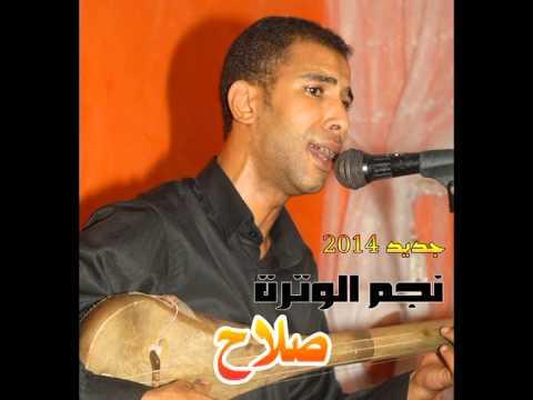 Salah watra chaabi (gouli wach nta labas)