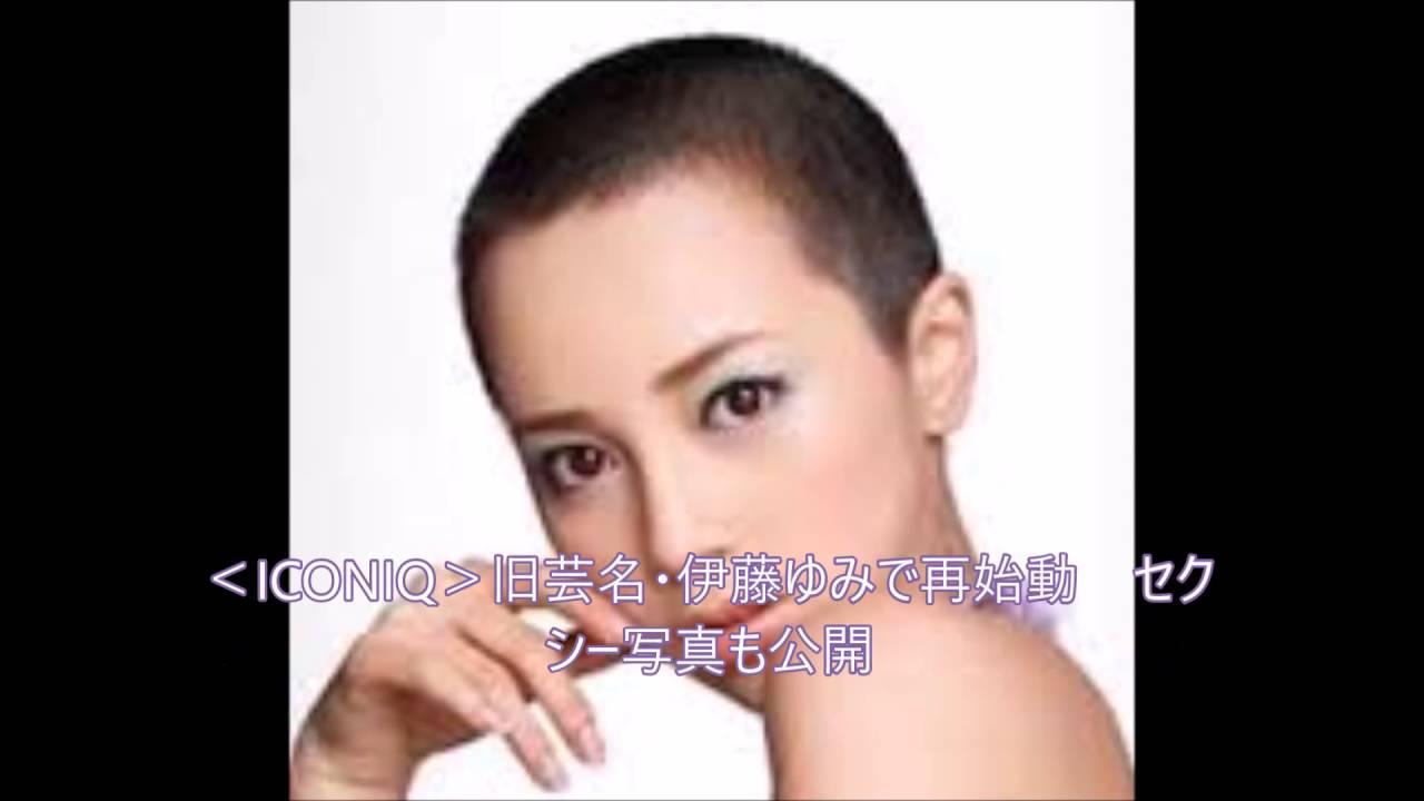 伊藤ゆみ(ICONIQ)