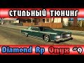 ДЕЛАЕМ СТИЛЬНЫЙ ТЮНИНГ DIAMOND RP ONYX mp3