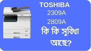 Full spacification for toshiba digital copier e studio 2309 2809A