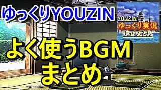 YOUZINがよく使うBGMまとめ thumbnail