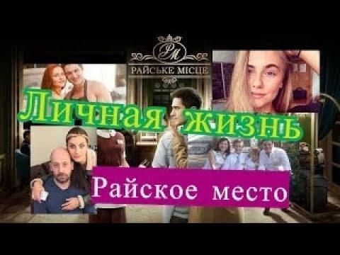 Райское место сериал актеры и роли