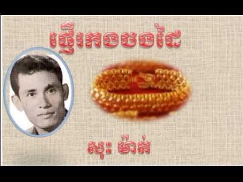 Sos Math Non Stop Khmer Old Song Collection MP3 VOL1 | Pnher Kong Chong Dai Sos Math Songs
